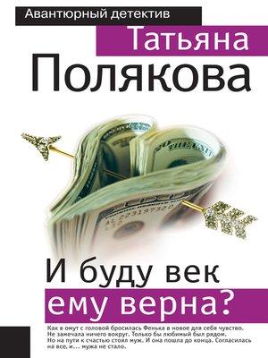 cover image of И буду век ему верна?