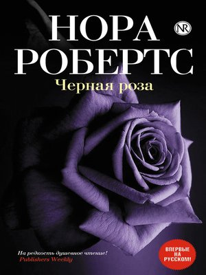 cover image of Черная роза