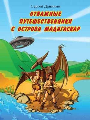 cover image of Отважные путешественники с острова Мадагаскар