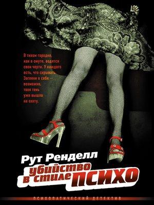 cover image of Убийство в стиле «психо»