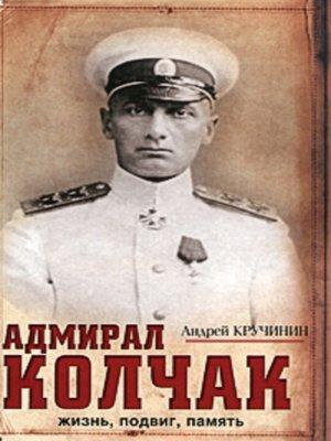 cover image of Адмирал Колчак. Жизнь, подвиг, память