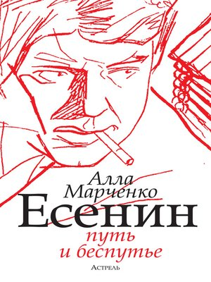 cover image of Есенин. Путь и беспутье