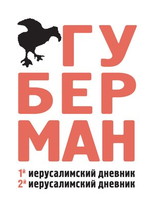 cover image of Первый иерусалимский дневник. Второй иерусалимский дневник