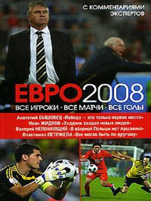 cover image of ЕВРО2008: Все игроки, все матчи, все голы