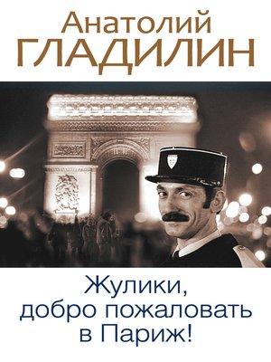 cover image of Жулики, добро пожаловать в Париж! (сборник)