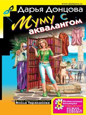 cover image of Муму с аквалангом