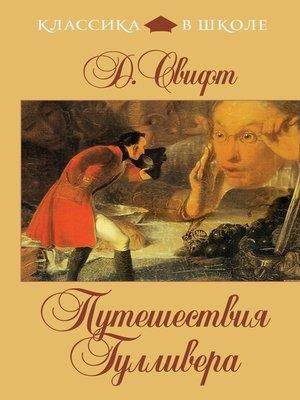 cover image of Путешествия Гулливера (в пересказе для детей)