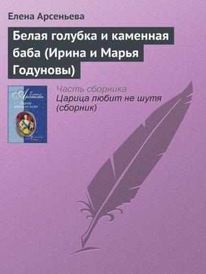 cover image of Белая голубка и каменная баба (Ирина и Марья Годуновы)