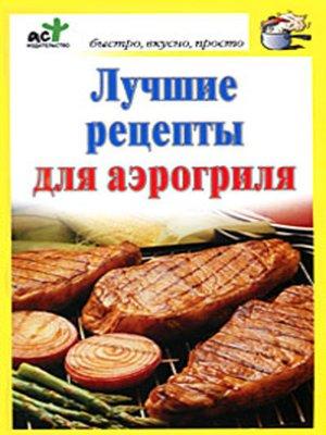 cover image of Лучшие рецепты для аэрогриля