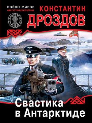 cover image of Свастика в Антарктиде