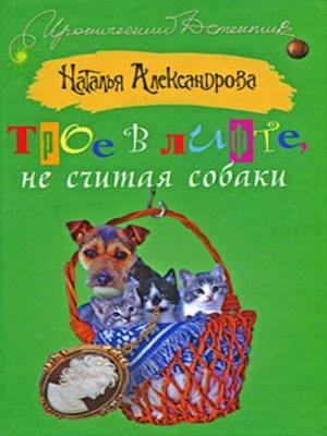 cover image of Трое в лифте, не считая собаки