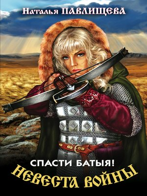 cover image of Спасти Батыя!