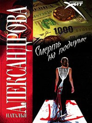 cover image of Смерть на подиуме