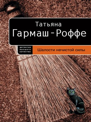 cover image of Шалости нечистой силы