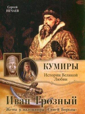 cover image of Иван Грозный. Жены и наложницы «Синей Бороды»