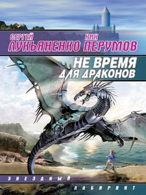 cover image of Не время для драконов