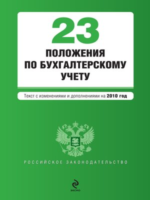 cover image of 23 положения по бухгалтерскому учету