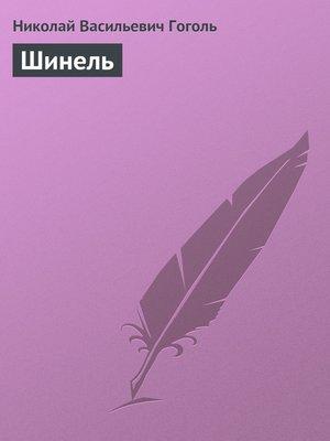 cover image of Шинель