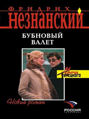 cover image of Бубновый валет