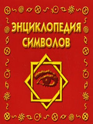cover image of Энциклопедия символов