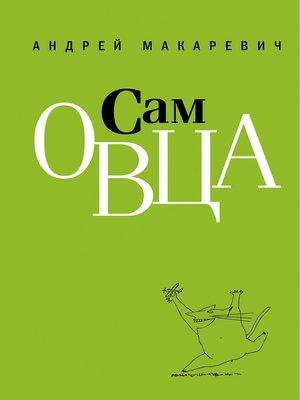 cover image of Сам овца