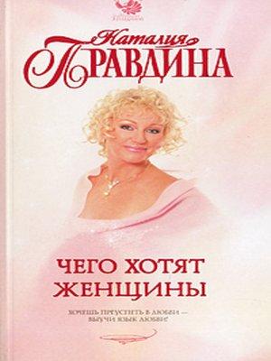 cover image of Чего хотят женщины
