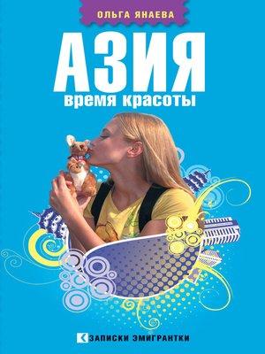 cover image of Азия. Время красоты