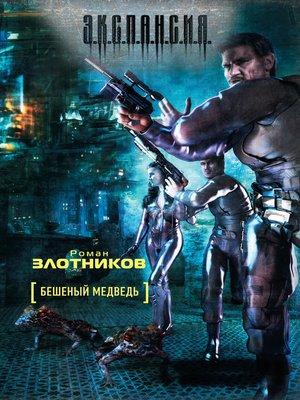 cover image of Бешеный медведь