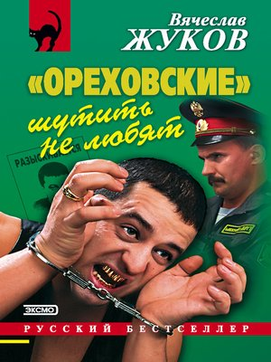 cover image of «Ореховские» шутить не любят