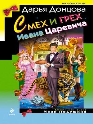 cover image of Смех и грех Ивана-царевича
