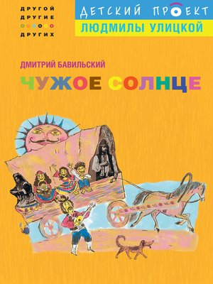 cover image of Чужое солнце
