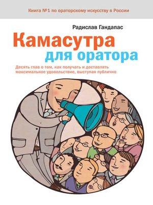 cover image of Камасутра для оратора. Десять глав о том, как получать и доставлять максимальное удовольствие, выступая публично