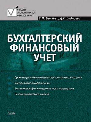 cover image of Бухгалтерский финансовый учет