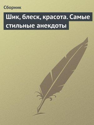 cover image of Шик, блеск, красота. Самые стильные анекдоты