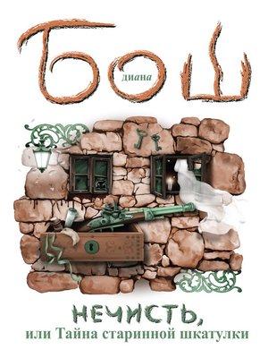 cover image of Нечисть, или Тайна старинной шкатулки