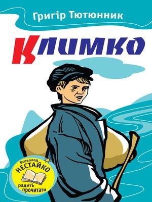 cover image of Климко. Повісті та оповідання