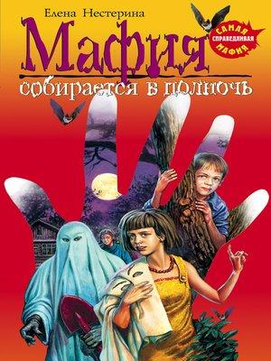 cover image of Мафия собирается в полночь