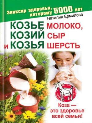 cover image of Козье молоко, козий сыр и козья шерсть