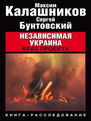 cover image of Независимая Украина. Крах проекта