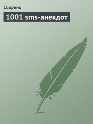 cover image of 1001 sms-анекдот