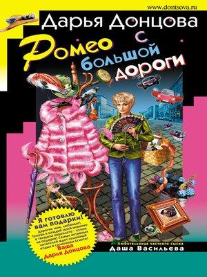 cover image of Ромео с большой дороги