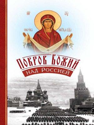 cover image of Покров Божий над Россией