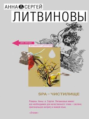 cover image of SPA-чистилище
