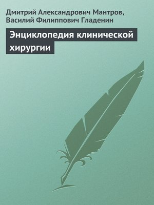 cover image of Энциклопедия клинической хирургии