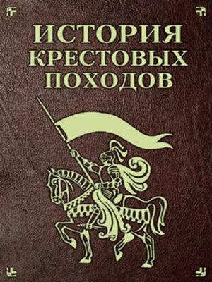 cover image of История Крестовых походов