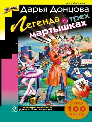 cover image of Легенда о трех мартышках