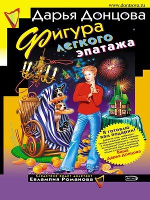 cover image of Фигура легкого эпатажа