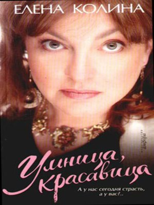 cover image of Умница, красавица