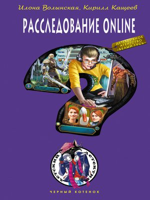 cover image of Расследование online