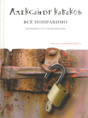 cover image of Все поправимо